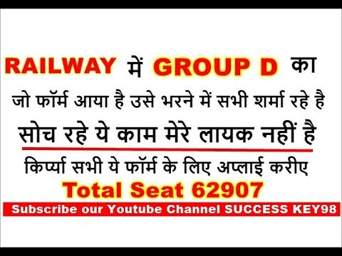 Railway Group D Recruitment 2018 | Apply Online | 62907 Vacancy | Preparation in Hindi | Syllabus