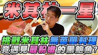 人均要七千多的米其林日式無菜單料理?超嫩黑鮑魚+馬糞海膽蝦+無敵鰻魚飯!【摘星計畫】