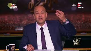 عمرو أديب: الدوحة تجمد جميع أرصدة الشيخ 'عبد الله آل ثاني'..فيديو