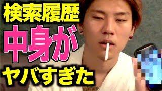 【公開処刑】KOHEYの検索履歴の中身がヤバすぎた thumbnail