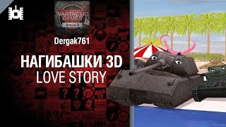 Нагибашки 3D - Love Story - от Dergak761 [World of Tanks]
