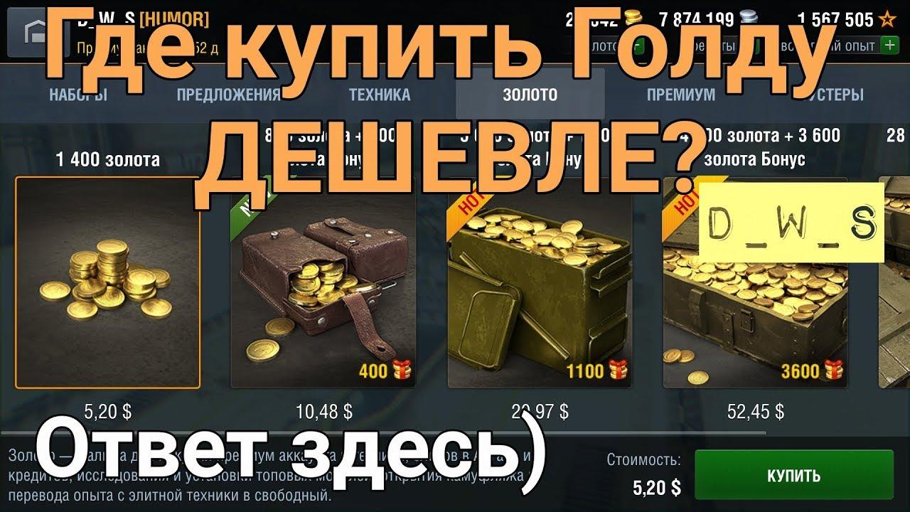 Купить золото wot очень дешево 12 руб купить об 907 за боны в wot