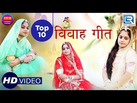 जरूर सुने | Geeta Goswami Vivah Geet TOP 10 | खास आप सभी के लिए शादी स्पेशल गीत | Rajasthani Songs