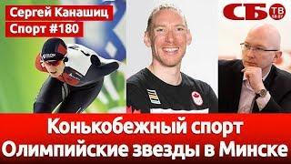 Конькобежный спорт – Олимпийские звезды в Минске