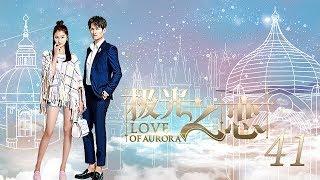 极光之恋 41丨Love of Aurora 41(主演:关晓彤,马可,张晓龙,赵韩樱子)【TV版】
