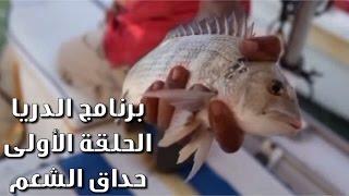 برنامج الدريا #الحلقة_الأولى #حداق #شعم #الحيشان 3/10/2015 Video