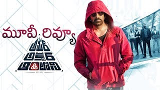 Amar Akbar Anthony Movie Review | Ravi Teja | Ileana D'cruz | Sreenu Vaitla | Mythri Movie Makers