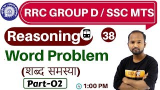 Class-38   #RRC GROUP D / SSC MTS     Reasoning    by Pulkit Sir    Word Problem