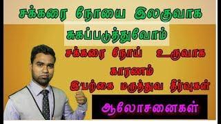 How to cure the diabetes mellitus by natural medicine in tamil-நீரிழிவுக்கு  இயற்கை மருத்துவம்