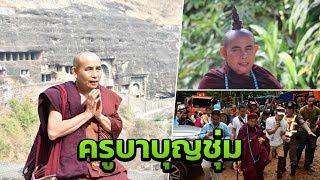 เรื่องแม่นๆของครูบาบุญชุ่ม กับ 13 ชีวิตถ้ำหลวง | 03-07-61 | ThairathTV