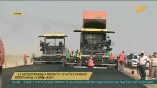 В Уряді розглянули хід реалізації проектів за програмою «Нұрлы жол»