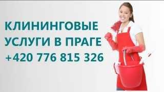 видео Клининговая компания для уборки вашего дома или офиса