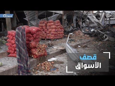 جرائم لا تنتهي.. طائرات ميليشيا أسد الطائفية تستهدف سوقين شعبيين في محافظة إدلب  - 15:58-2019 / 12 / 2