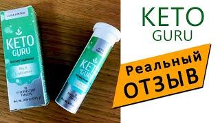 постер к видео KETO GURU - реальные отзывы! Помогает похудеть или нет? Где купить оригинал КЕТО ГУРУ?