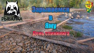 Врываемся в новый водоем Р Яма Стрим русская рыбалка 4