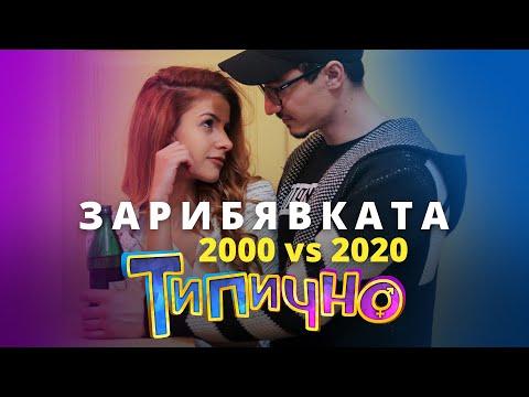 """""""ЗАРИБЯВКАТА: 2000 vs 2020"""" - Типично Shorts"""