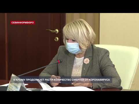 НТС Севастополь: В ноябре от коронавируса в Крыму умерло в 1,5 раза больше пациентов, чем в октябре