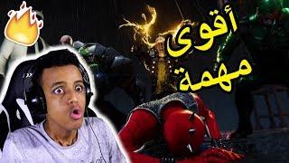 الكثرة تغلب الشجاعة(نيقا ام ديد💔)|Marvel's Spider-Man