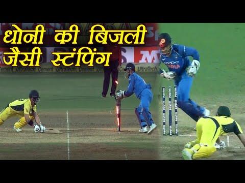 India Vs Australia : MS Dhoni's lightening fast stumping gets Mathew Wade |वनइंडिया हिंदी