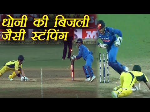India Vs Australia : MS Dhoni's lightening fast stumping gets Mathew Wade  वनइंडिया हिंदी thumbnail