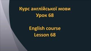 Англійська мова. Урок 68 - Великий – малий