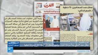 """مطار حمد الدولي يختبر برنامج التحول إلى """"مطارذكي"""""""