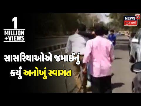 Gandhinagar: Inlaws Beat Their Son-in-law Publicly In Gandhinagar | Etv News Gujarati