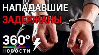 В Якутии задерживают нападавших на киргизов