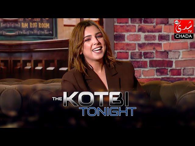 برنامج The Kotbi Tonight - الحلقة 18   أمين أيوبي و غيثة عصفور   الحلقة كاملة