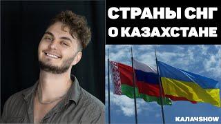 Что знают о Казахстане наши соседи? Чатрулетка. (Перезалив)