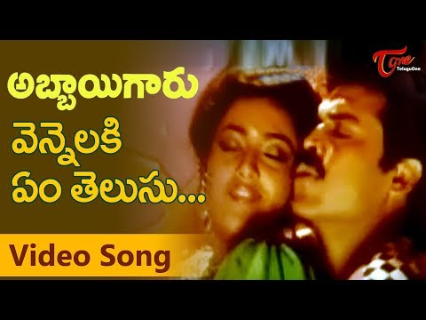 abbaigaru telugu movie video songs free