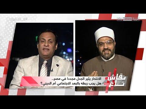 أمين الفتوى بدار الإفتاء المصرية: لن نطوع الدين لإرضاء أهواء الناس | نقاش تاغ  - 22:00-2020 / 6 / 24