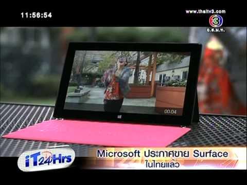 iT24Hrs จัดการทรัพย์สินออนไลน์หลังตายแล้ว+Surface เตรียมขายในไทย+Trinet+Google Glass 25Apr13