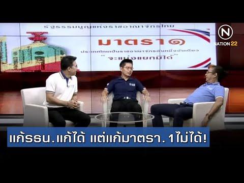 เเก้รัฐธรรมนูญเเก้ได้ เเต่เเก้มาตรา 1.เเก้ไม่ได้! | เล่าให้รู้เรื่อง | NationTV22