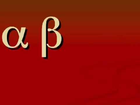 The Greek Alphabet Blues - het Griekse alfabet