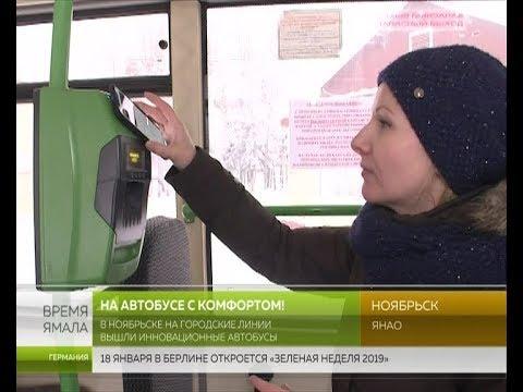 В Ноябрьске пользоваться автобусами стало намного удобнее