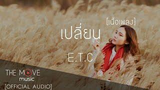 เปลี่ยน | ETC - (เนื้อเพลง)