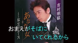 あなたの女  吉村明紘  Cover aki1682