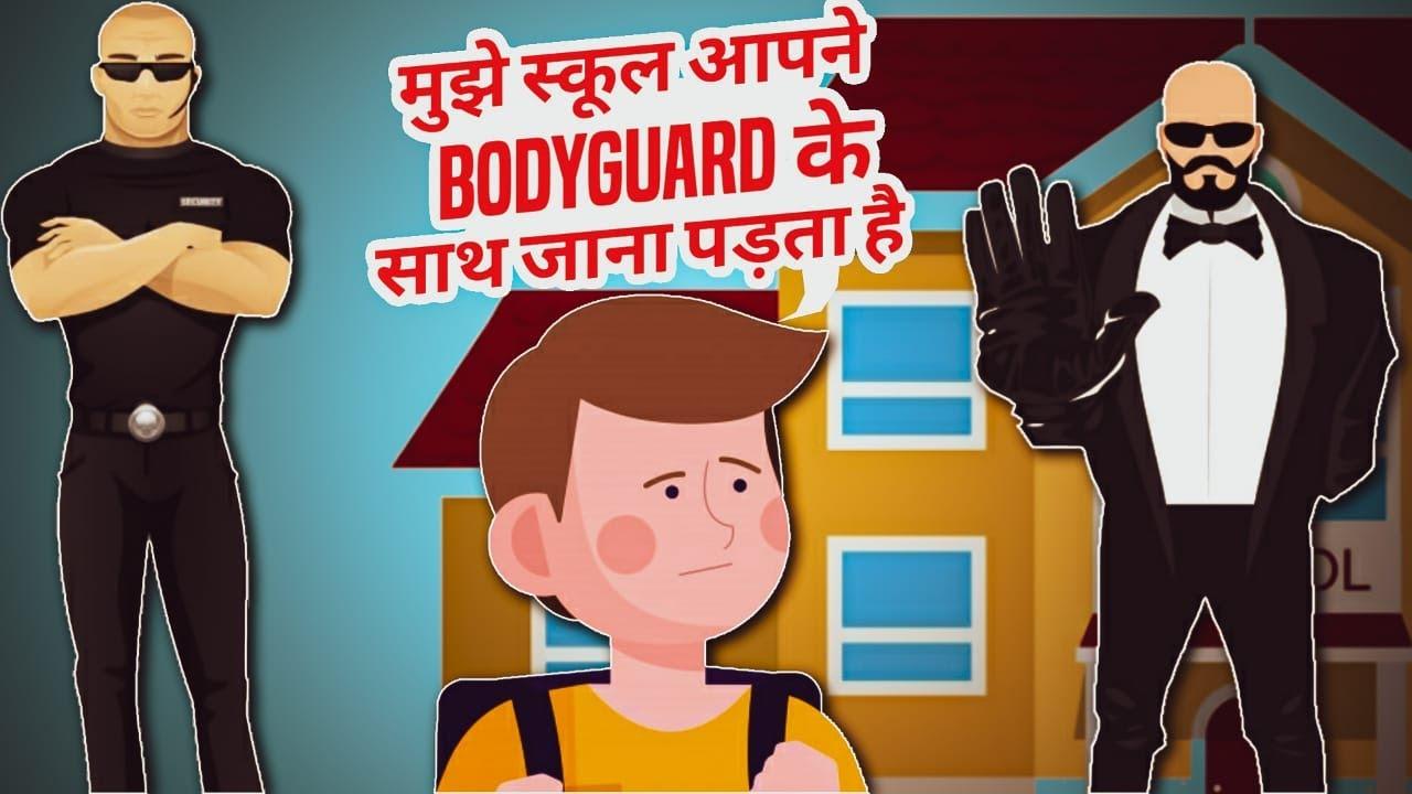 Meri Kahani :- I Go To School With Bodyguards   Animated Real Hindi Story