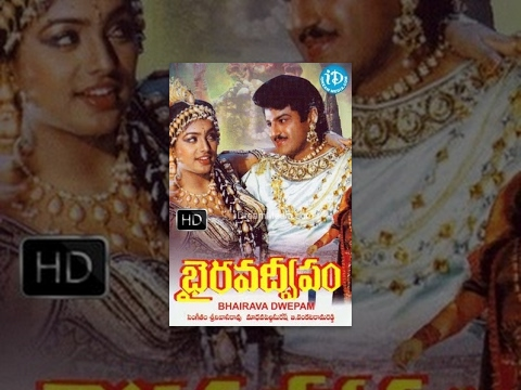 Bhairava Dweepam Telugu Full Movie |...