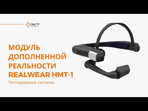 Тестируем модуль дополненной реальности RealWear HMT-1 + Webex Teams