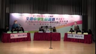 第十四屆全港中學生辯論比賽(基本法盃)——普通話組決賽