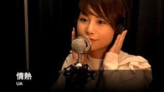 寺田有希 カバーソング集始めました 毎月10.20.30日に更新中! 『情熱』...