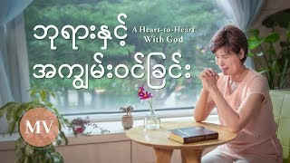 2019 Myanmar Praise Song (ဘုရားနှင့် အကျွမ်းဝင်ခြင်း) | Praise the Love of God