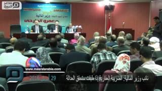 مصر العربية | نائب وزير المالية: الضريبة العقارية إذا طبقت ستحقق العدالة