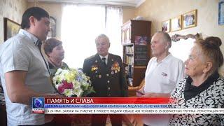 2020.03.27 Ветераны компании «ИСС» получили юбилейные медали к 75-летию Победы