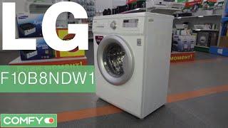 LG F10B8NDW1 - стиральная машина с прямым приводом - Обзор от Comfy.ua