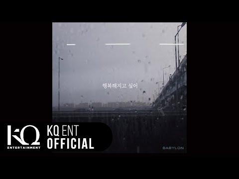 Babylon(베이빌론) - '행복해지고 싶어' (feat. 수지) Preview