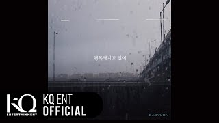 Babylon(베이빌론) - '행복해지고 싶어' (feat. 수지) Preview