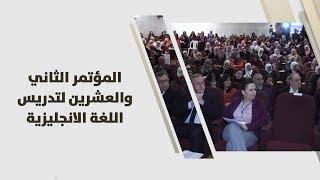 المؤتمر الثاني والعشرين لتدريس اللغة الانجليزية